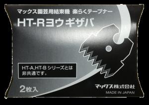 Ersatzmesser für HT-R